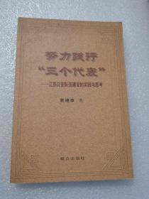 """努力践行""""三个代表"""" : 江苏公安队伍建设的实践与思考"""