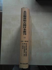 北京图书馆古籍珍本丛刋11(史部-杂史类)《编号A43》