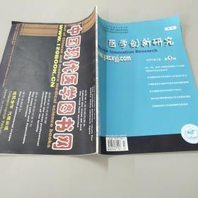 医学创新研究 2007.2.5期