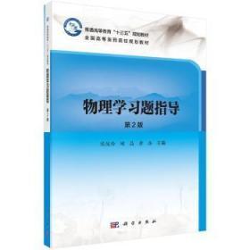 全新正版圖書 物理學習題指導 侯俊玲,剛晶,黃浩 科學出版社 9787030633361 簡閱書城