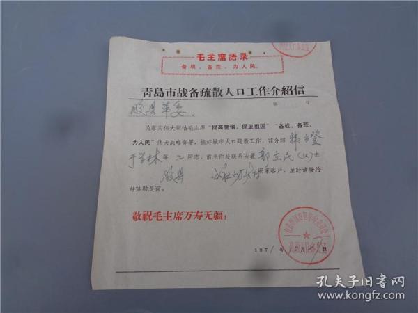 1971年青岛市战备疏散人口工作介绍信