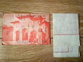 信札收藏180201-50年代昆明老风景-大观楼信封姐妹家书一封