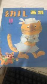 幼儿画报 1987年第10期
