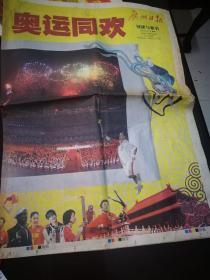 广州日报2008年8月9日(存1--17版)