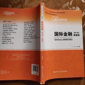 国际金融(第六版精编版)