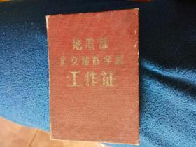 早期北京地质学校