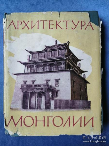 Архитектура Монголии 俄文原版书:蒙古的建筑(1960年出版,243页,精装有书衣,大量插图)
