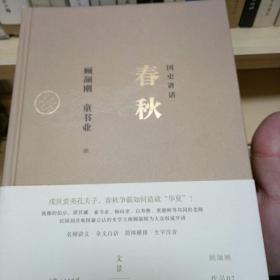 国史讲话:春秋