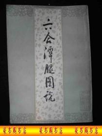 1984年中国书店出版的-----民国版影印----多图片----【【六合谭腿图说】】----少见