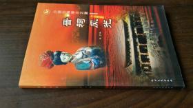 中国古建园林之旅--晋祠风光【一版一印】