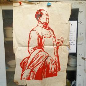 版畫《毛澤東》