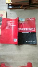 氧化剂和有机过氧化物安全手册