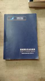 中国南方航空客舱乘务员业务指南