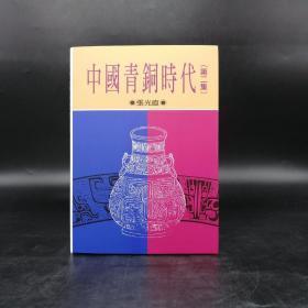台湾联经版 张光直《中国青铜时代第二集(二版)》(精)