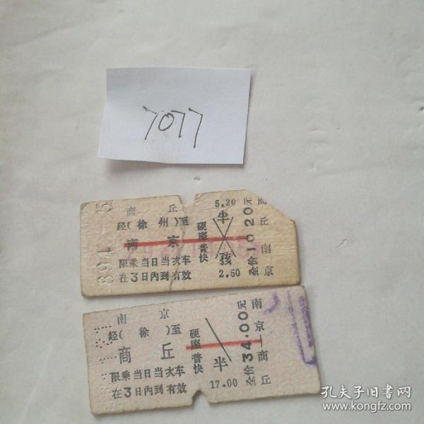交通专题,南京至商丘火车票二张合售