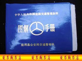 1991年出版的----连环画形式------【【道路交通事故处理办法】】----国-务-院令--李-鹏----少见
