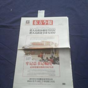 2019.9月21日东方今报