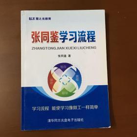 张同鉴学习流程  (1本学习手册+ 5DVD+ 2本暂存本)