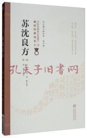 中医非物质文化遗产临床经典读本:苏沈良方(第2版)