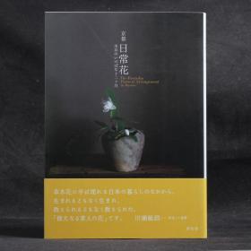 日文原版现货 京都日常花