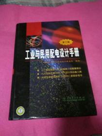 工业与民用配电设计手册(第3版)附光盘