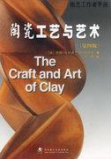 陶瓷工艺与艺术