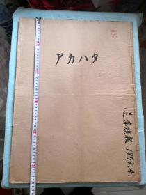 1959年4月日本赤旗报合订本  北京大学藏书