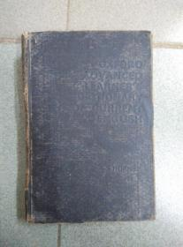 OXFORD ADVANCED LEARNERS DICTIONARY OF CURRENT ENGLISH 精装本 1974年出版