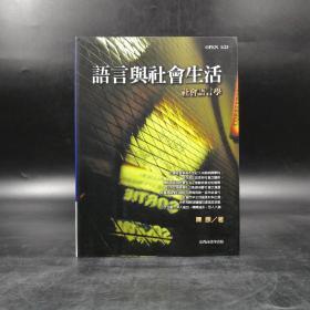 台湾商务版   陈原《語言與社會生活:社會語言學》