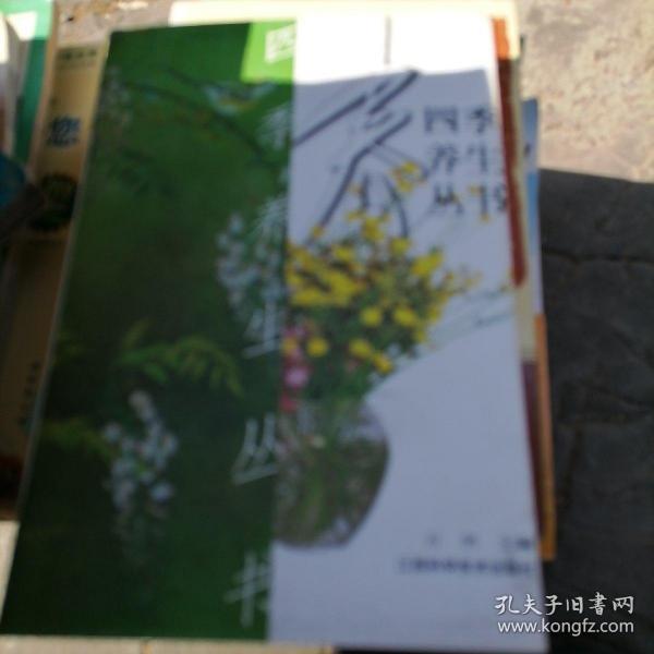 四季养生丛书.春