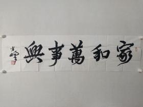 保真书画,当代书画大家,中国美协副主席,顾问,中国美术学院院长肖峰先生书法一幅,尺寸38×143cm