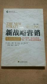 新战略营销(第3版),