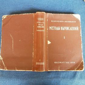 Методы вычислений 计算方法1俄文原版有藏书者居曹庆印章