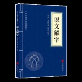 中华国学经典精粹 说文解字