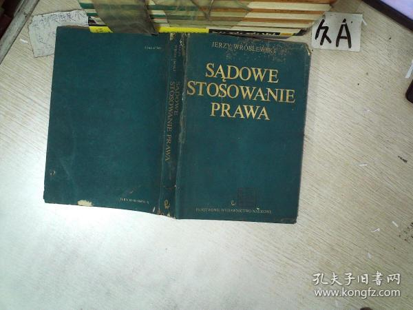 SADOWE STOSOWANIE PRAWA  果园的法律适用 大32开   01