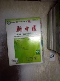 新中医 2006 11.