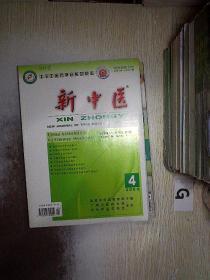 新中医 2006 4.