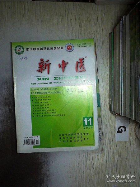 新中医 2005 11.