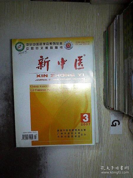 新中医 2007 3.