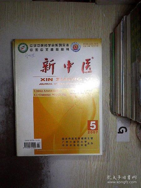 新中医 2007 5.