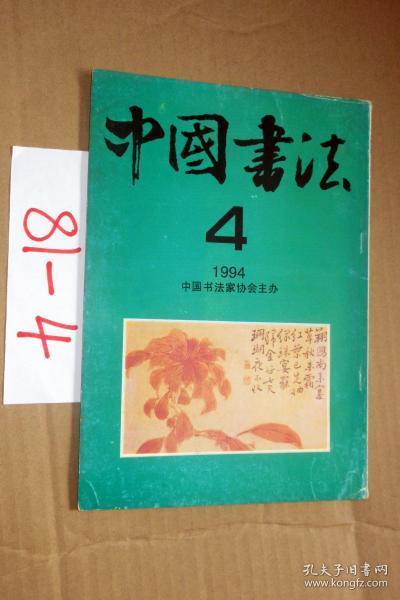 中国书法1994.4