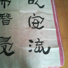 李春华书法【8平尺】
