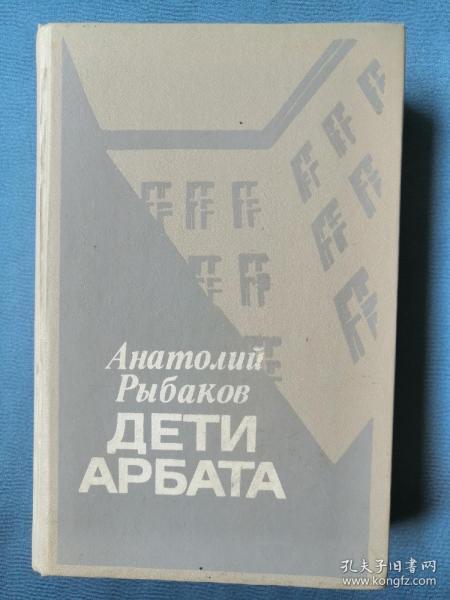 Дети Арбата        Анатолий Рыбаков 俄文原版苏联文学名著:阿尔巴特街的孩子们