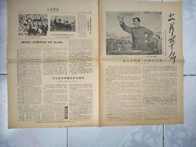 一九六七年【文联革命】小报