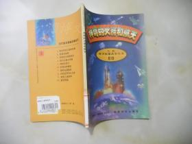 当代科学探秘故事丛书:神奇的火箭和航天.