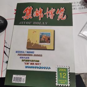 终刊号 集邮博览  224期 2006年12期