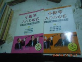 小提琴入门与提高:林耀基杨宝智教学核心课程【中下】