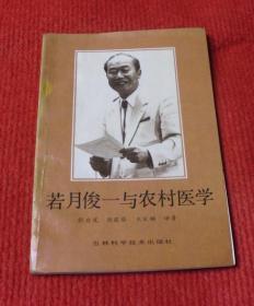 若月俊与农村医学--正版老书,一版一印--医学5