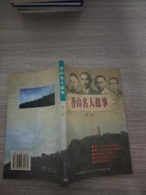 香山名人故事(第一辑)