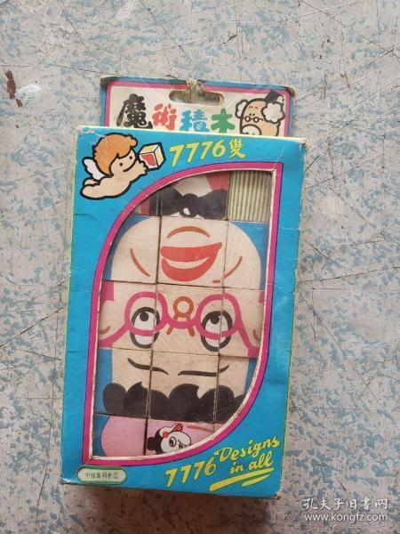 八九十年代老玩具《魔术积木》一套带包装